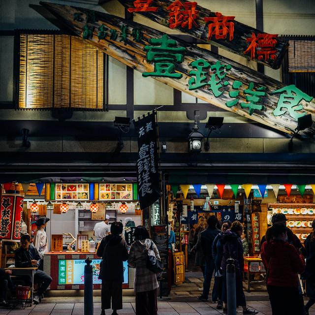 Kyoto_gourmet_7