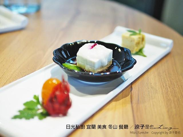 日光私廚 宜蘭 美食 冬山 餐廳 19