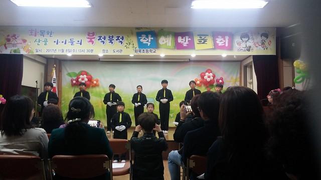 2017 화북초등학교 학예발표회