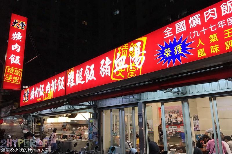 大豐爌肉飯 (2)