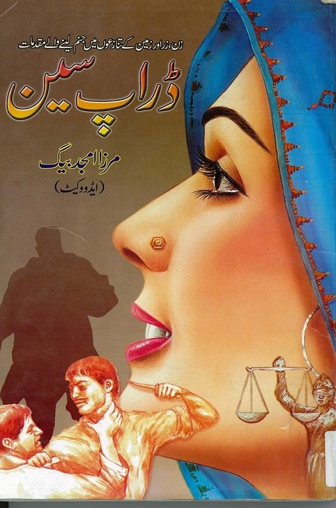 Drop Scene  is a very well written complex script novel which depicts normal emotions and behaviour of human like love hate greed power and fear, writen by Mirza Amjad Baig , Mirza Amjad Baig is a very famous and popular specialy among female readers