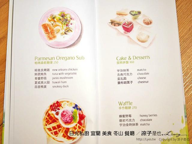 日光私廚 宜蘭 美食 冬山 餐廳 6