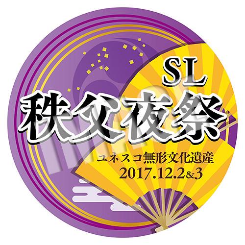 SL秩父夜祭号☆ヘッドマーク