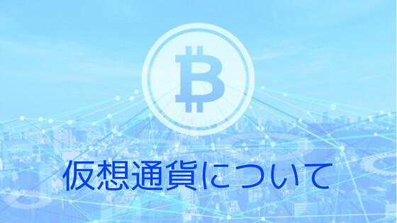 仮想通貨5