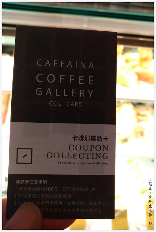 卡啡那CAFFAINA 大墩店-45-集點卡