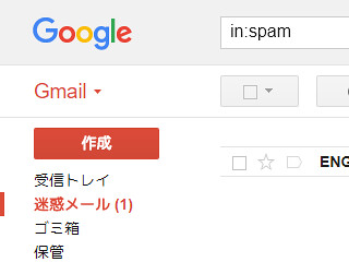 201711_gmail_spam