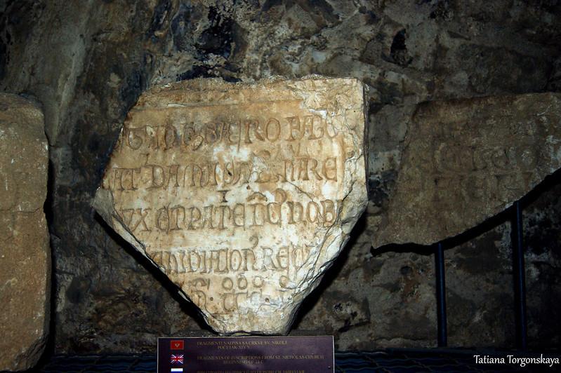 Фрагмент надписи из церкви Св. Николы