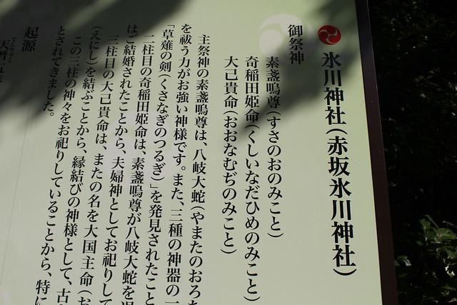 akasakahikawajinja_0022