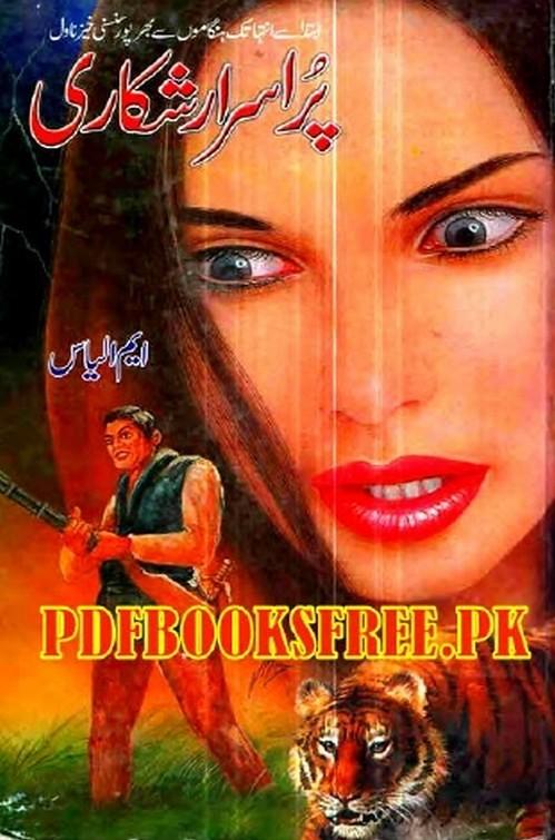 Purisrar Shikari Complete Novel By Muhammad Ilyas