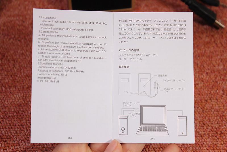 PCスピーカー Mixcder MSH169 レビュー (14)