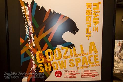 GODZILLA_SHOW_SPACE-1