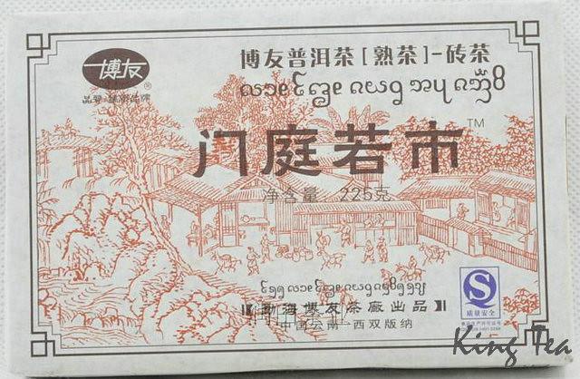 Free Shipping 2007 BoYou MenTingRuoShi  Zhuan Brick 225g China YunNan MengHai Puer Puerh Ripe Tea Shou Shu Cha