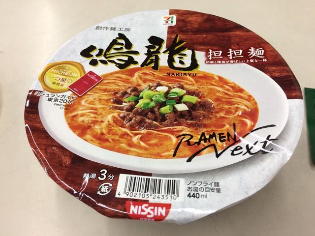 セブンイレブン限定 鳴龍の担々麺