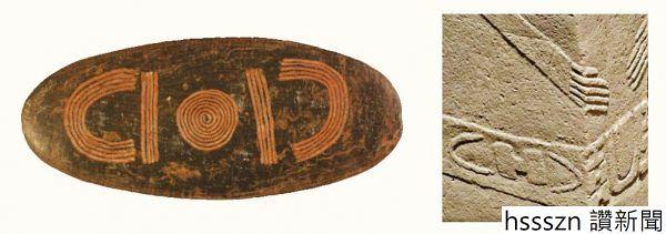 Churinga-stone-600x211_600_211