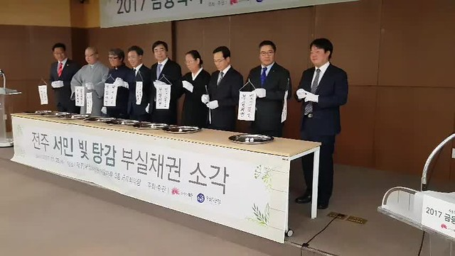 20171123_2017 금융복지컨퍼런스