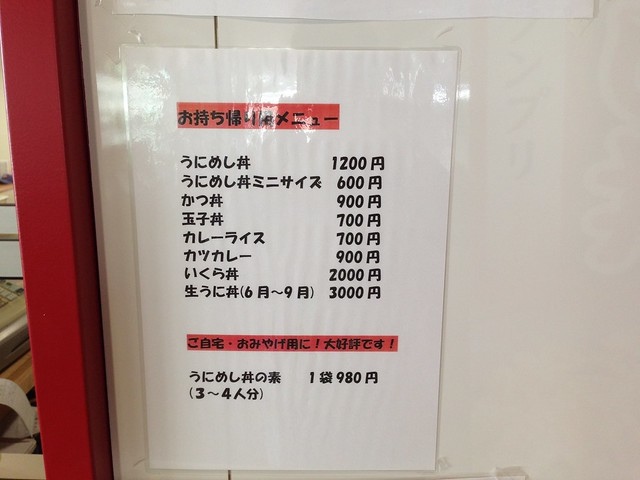 rishiri-island-maruzen-syokudo-take-out-menu-01