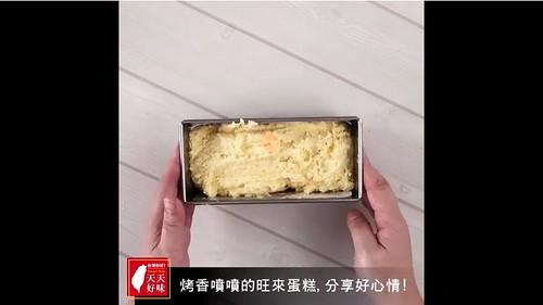 天天好味|<鳳梨蛋糕>烘培新手第一次也能成功上手的水果磅蛋糕 (7)
