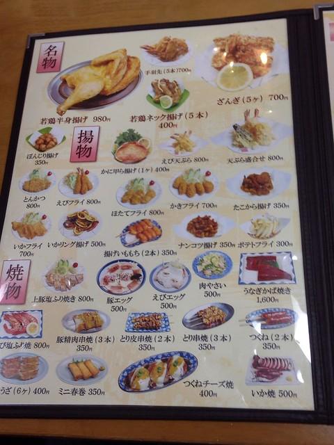 hokkaido-otaru-naruto-main-store-menu-02