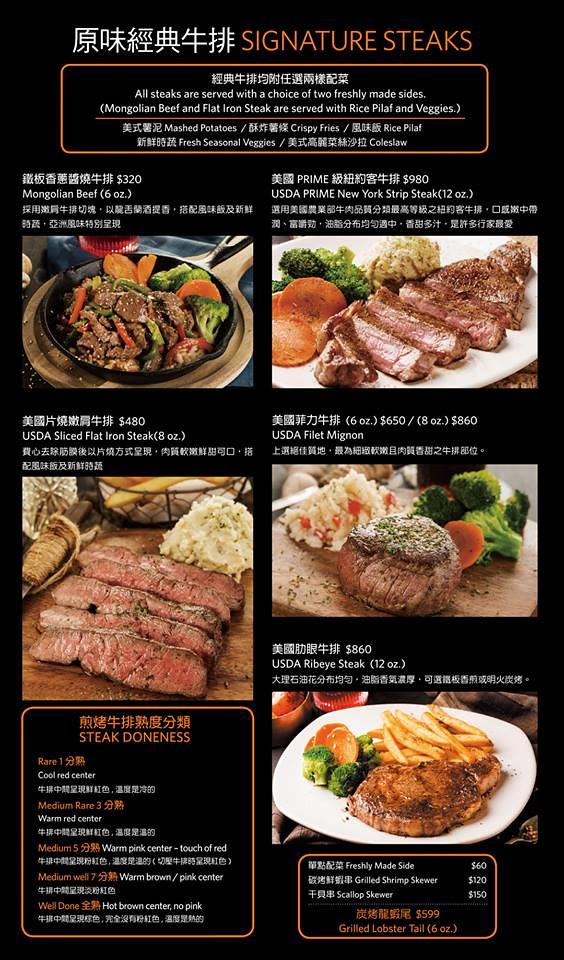傑克兄弟牛排館臺中公益店 .菜單DM04