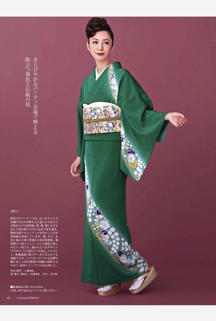 Люди в кимоно IMG_6600