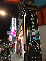 雙城街夜市Shuangcheng Street Night Market