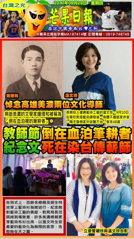 170928芒果日報--台灣之光--美濃兩位好老師,鞠躬盡瘁護文化