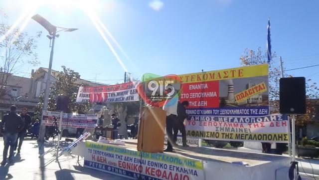 Συλλαλητήριο στη Μεγαλόπολη για την πώληση της ΔΕΗ