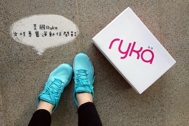 美國Rykä女性專屬運動休閒鞋 (10).JPG