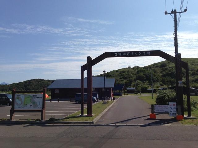 rebun-island-kusyu-lakeside-camp-site-entrance-01