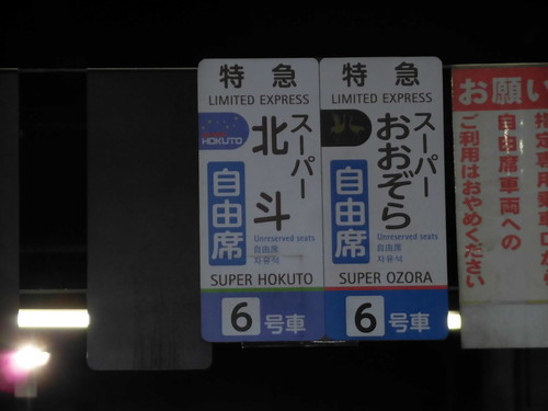 札幌から森まではスーパー北斗