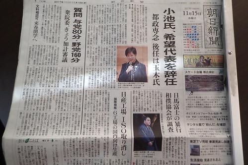 小池代表辞任と日馬富士の暴行