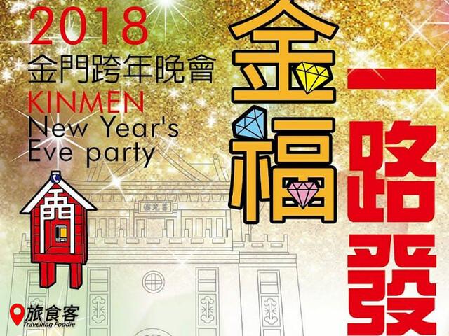 2018 金門跨年