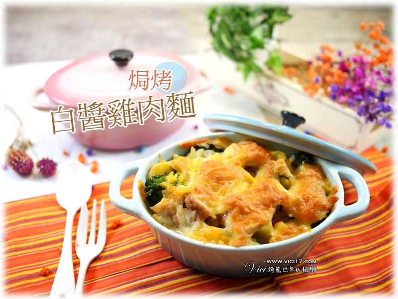 1126焗雞肉麵103
