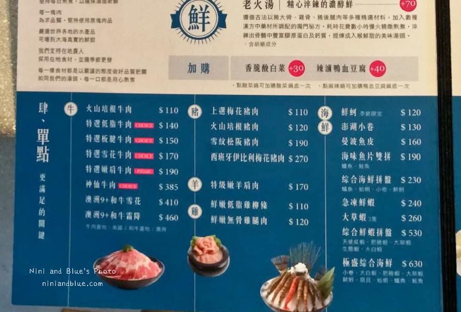 這一小鍋.菜單.menu.價格06