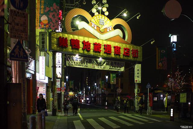 巢鴨地藏通商店街