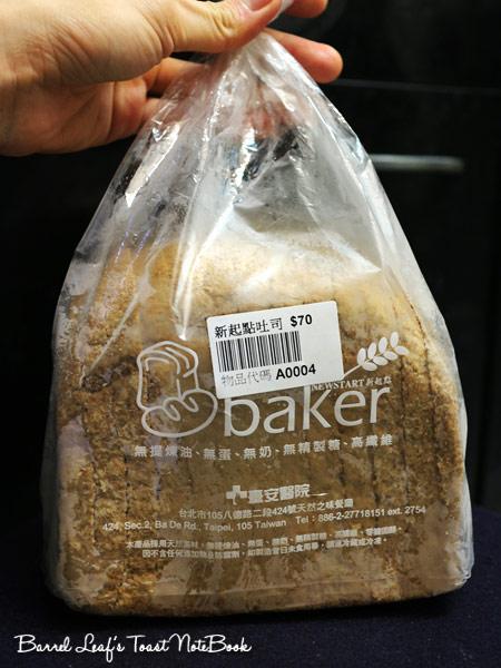 臺安醫院 新起點麵包坊 全麥吐司 tai-an-bakery-wholewheat-bread (6)