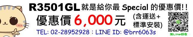 R3501GL Price