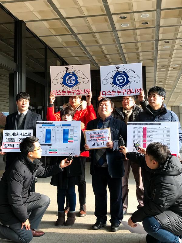 20171207_다스 비자금 의혹 관련 검찰 고발
