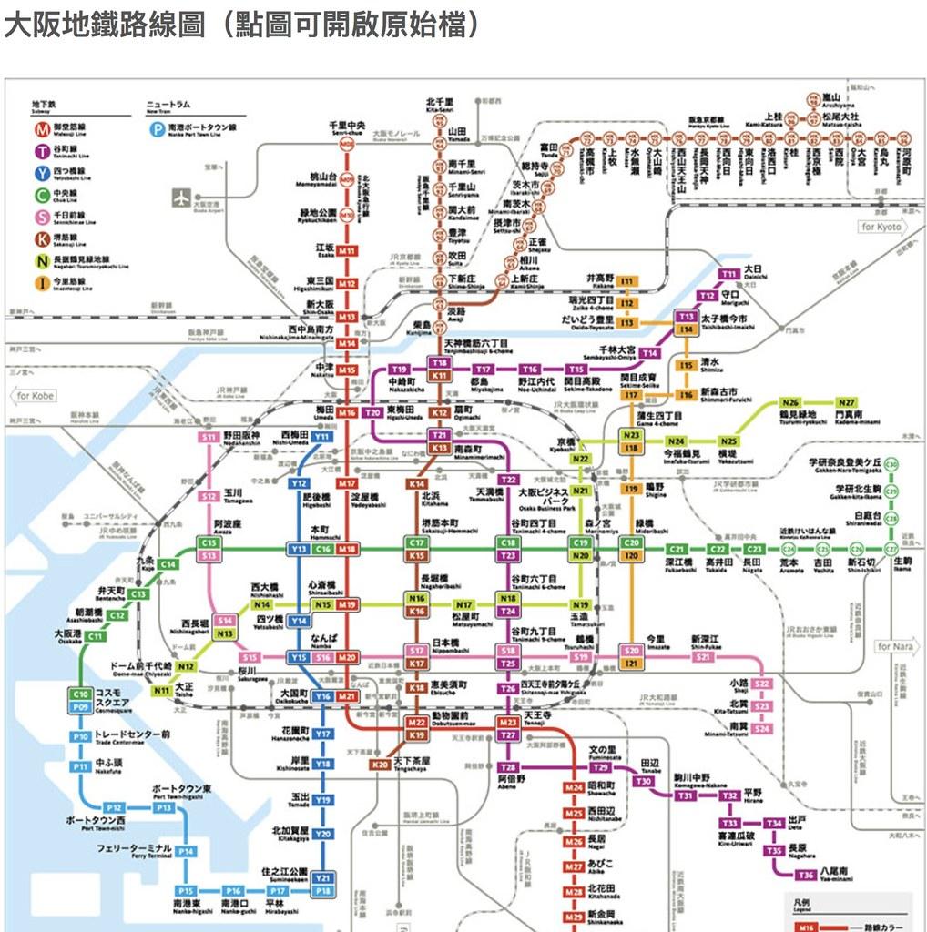 2017大阪地鐵圖