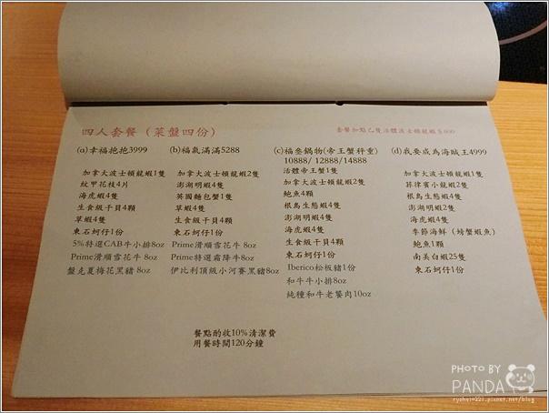 福叁鍋物 (9)