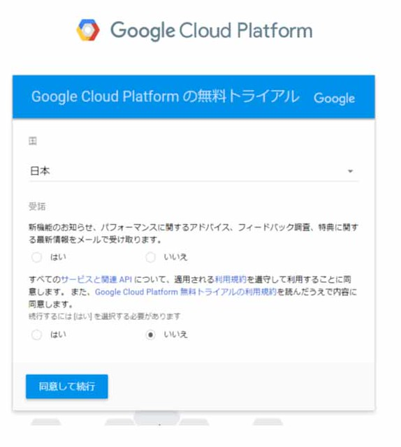 Google_Cloud_Platform02