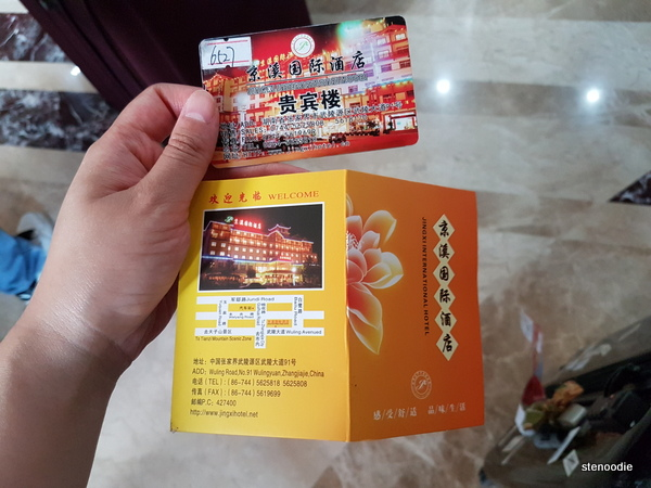 Jingxi International Hotel key card