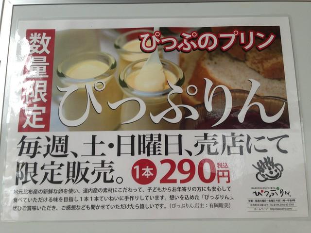 hokkaido-pippu-yuyupippu-menu-03