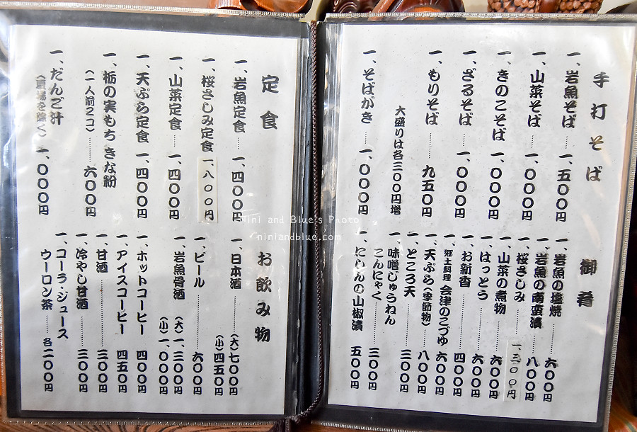 日本福島景點大內宿合掌村21