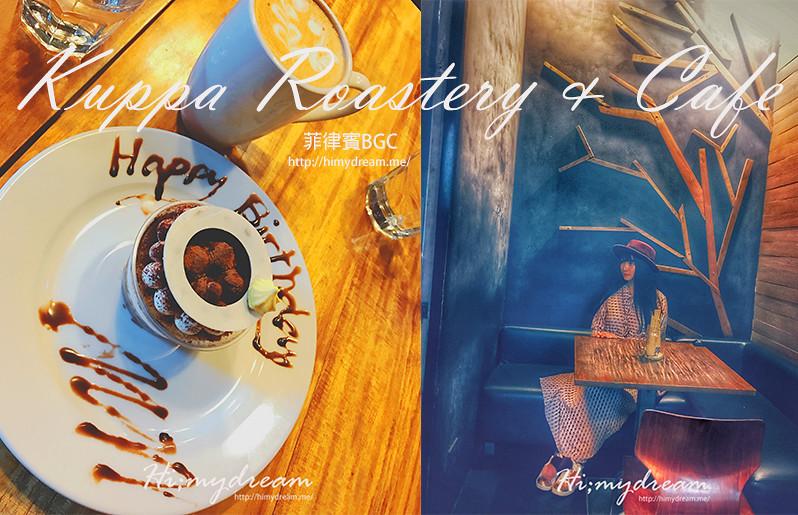 [菲律賓BGC] Kuppa Roastery & Cafe 設計/藝術/手沖/拉花/咖啡藝術/空間/BGC咖啡