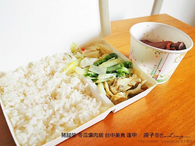 豬腳榮 冬瓜爌肉飯 台中美食 逢甲 8