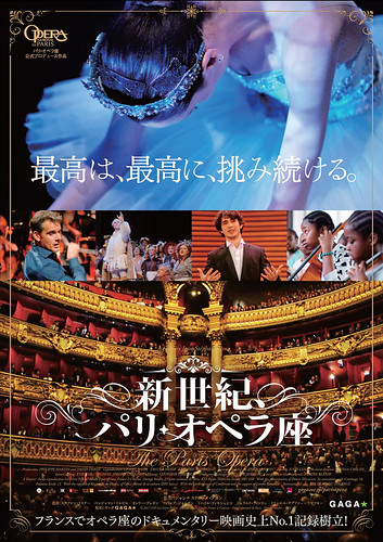 映画『新世紀、パリ・オペラ座』 © 2017 LFP-Les Films Pelleas  - Bande a part Films - France 2 Cinema - Opera national de Paris - Orange Studio  - RTS
