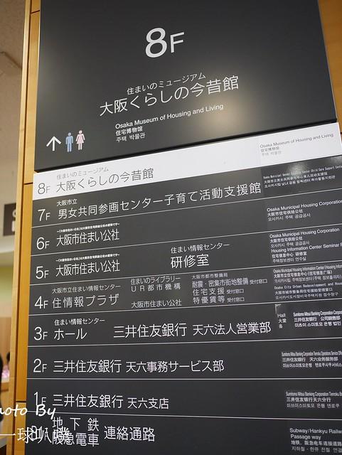 大阪今昔館14