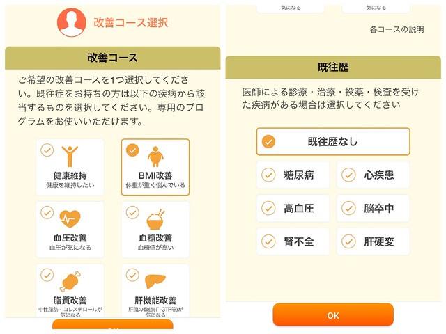 第一生命 健康第一 アプリ