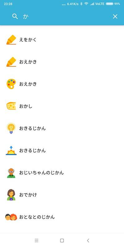 JOY OCTOPUS ウォッチアプリ設定 (15)